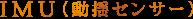 IMU(動揺センサー)