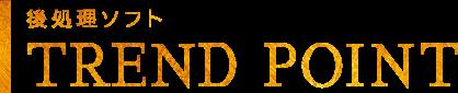 後処理ソフト TREND POINT